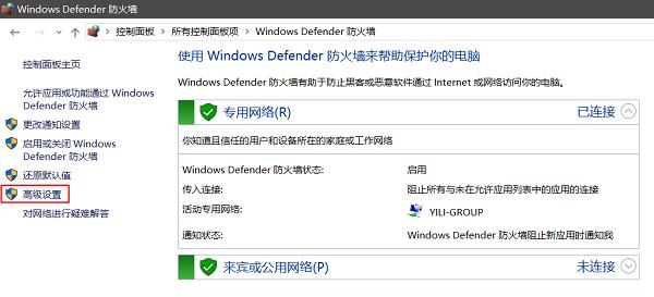 Windows Defender 防火墙