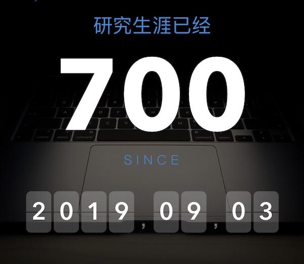 研究生生涯700天